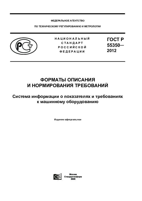 ГОСТ Р 55350-2012 Форматы описания и нормирования требований. Система информации о показателях и требованиях к машинному оборудованию