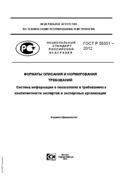 ГОСТ Р 55351-2012 Форматы описания и нормирования требований. Система информации о показателях и требованиях к компетентности экспертов и экспертных организаций