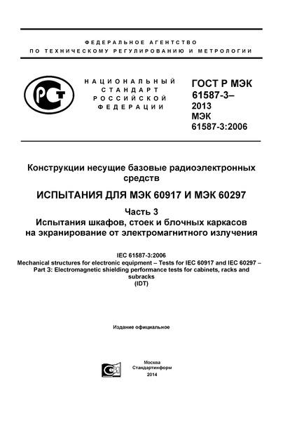 ГОСТ Р МЭК 61587-3-2013 Конструкции несущие базовые радиоэлектронных средств. Испытания для МЭК 60917 и МЭК 60297. Часть 3. Испытания шкафов, стоек и блочных каркасов на экранирование от электромагнитного излучения