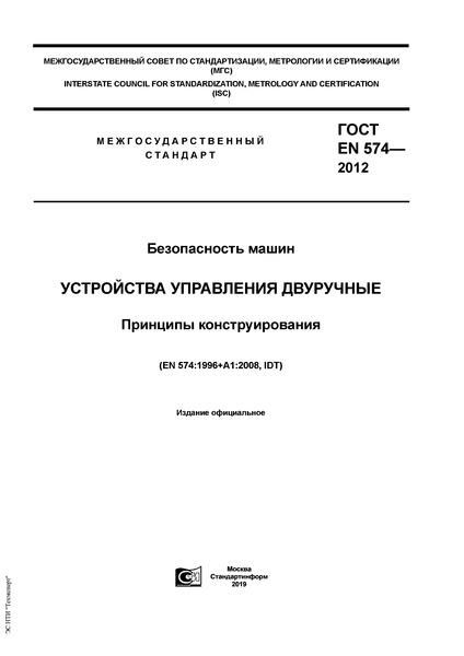 ГОСТ EN 574-2012 Безопасность машин. Устройства управления двуручные. Принципы конструирования