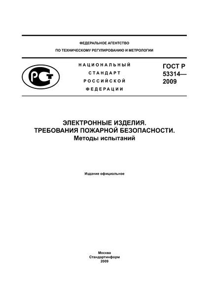 ГОСТ Р 53314-2009 Электронные изделия. Требования пожарной безопасности. Методы испытаний