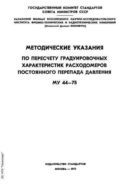 РДМУ 44-75 Методические указания по пересчету градуировочных характеристик расходомеров постоянного перепада давления