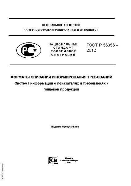 ГОСТ Р 55355-2012 Форматы описания и нормирования требований. Система информации о показателях и требованиях к пищевой продукции