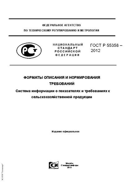 ГОСТ Р 55358-2012 Форматы описания и нормирования требований. Система информации о показателях и требованиях к сельскохозяйственной продукции