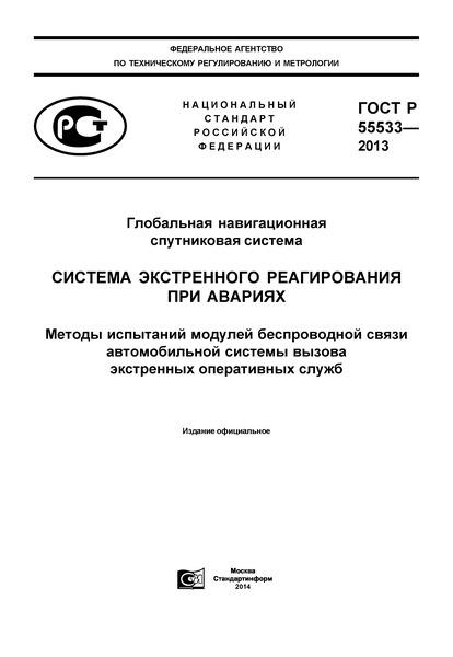 ГОСТ Р 55533-2013 Глобальная навигационная спутниковая система. Система экстренного реагирования при авариях. Методы испытаний модулей беспроводной связи автомобильной системы вызова экстренных оперативных служб