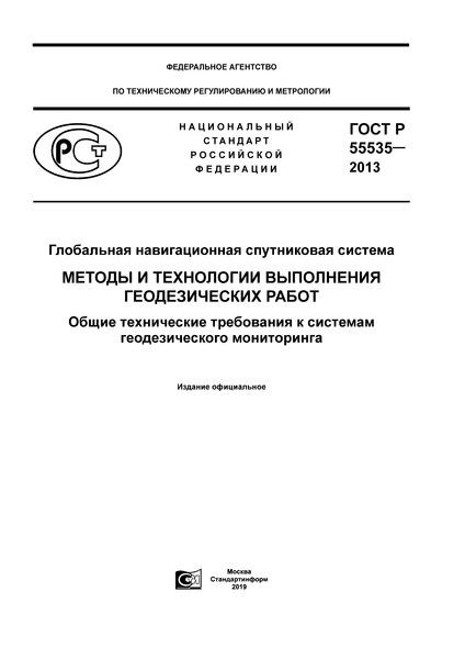ГОСТ Р 55535-2013 Глобальная навигационная спутниковая система. Методы и технологии выполнения геодезических работ. Общие технические требования к системам геодезического мониторинга
