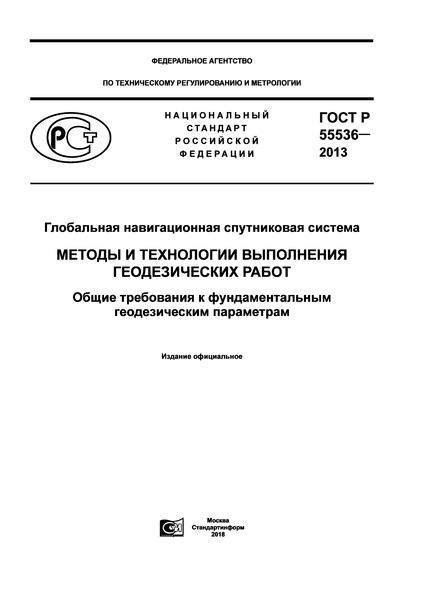 ГОСТ Р 55536-2013 Глобальная навигационная спутниковая система. Методы и технологии выполнения геодезических работ. Общие требования к фундаментальным геодезическим параметрам