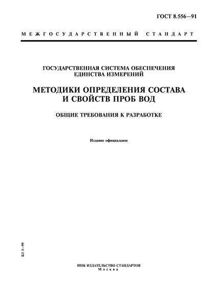 ГОСТ 8.556-91 Государственная система обеспечения единства измерений. Методики определения состава и свойств проб вод. Общие требования к разработке