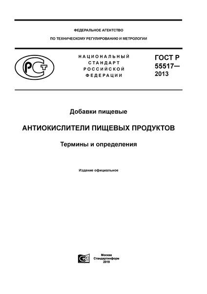 ГОСТ Р 55517-2013 Добавки пищевые. Антиокислители пищевых продуктов. Термины и определения