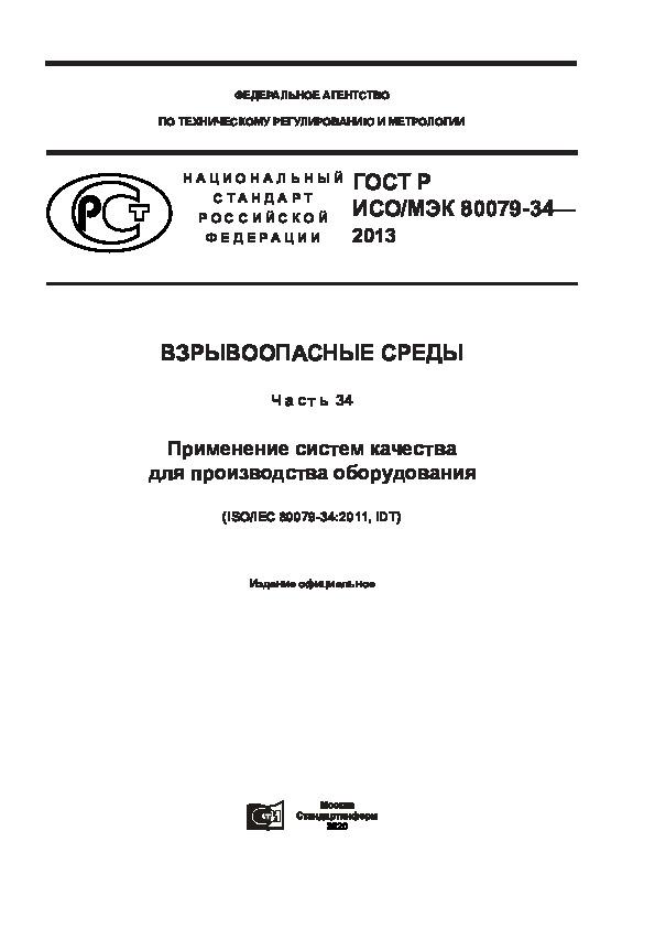 ГОСТ Р ИСО/МЭК 80079-34-2013 Взрывоопасные среды. Часть 34. Применение систем качества для производства оборудования