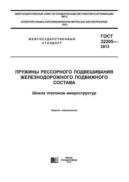 ГОСТ 32205-2013 Пружины рессорного подвешивания железнодорожного подвижного состава. Шкала эталонов микроструктуры