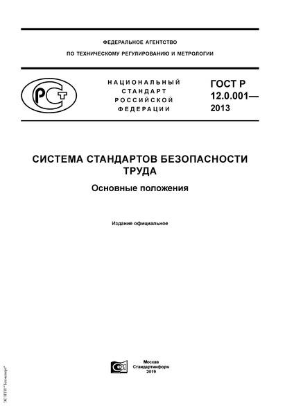 ГОСТ Р 12.0.001-2013 Система стандартов безопасности труда. Основные положения
