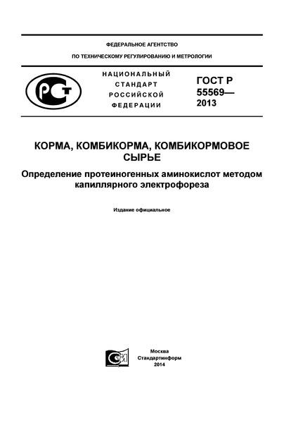 ГОСТ Р 55569-2013 Корма, комбикорма, комбикормовое сырье. Определение протеиногенных аминокислот методом капиллярного электрофореза