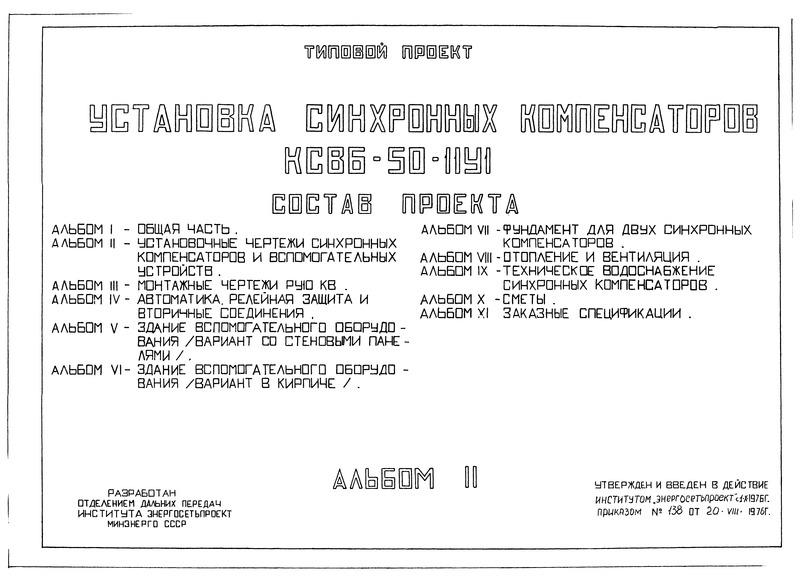 Типовой проект 3584тм Альбом II. Установочные чертежи синхронных компенсаторов и вспомогательных устройств