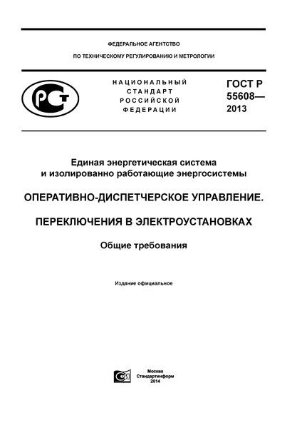 ГОСТ Р 55608-2013 Единая энергетическая система и изолированно работающие энергосистемы. Оперативно-диспетчерское управление. Переключения в электроустановках. Общие требования