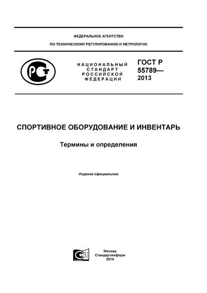 ГОСТ Р 55789-2013 Спортивное оборудование и инвентарь. Термины и определения