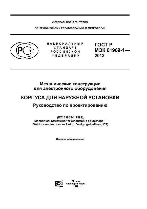 ГОСТ Р МЭК 61969-1-2013 Механические конструкции для электронного оборудования. Корпуса для наружной установки. Руководство по проектированию
