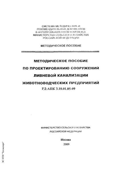 РД-АПК 3.10.01.05-09 Методическое пособие по проектированию сооружений ливневой канализации животноводческих предприятий