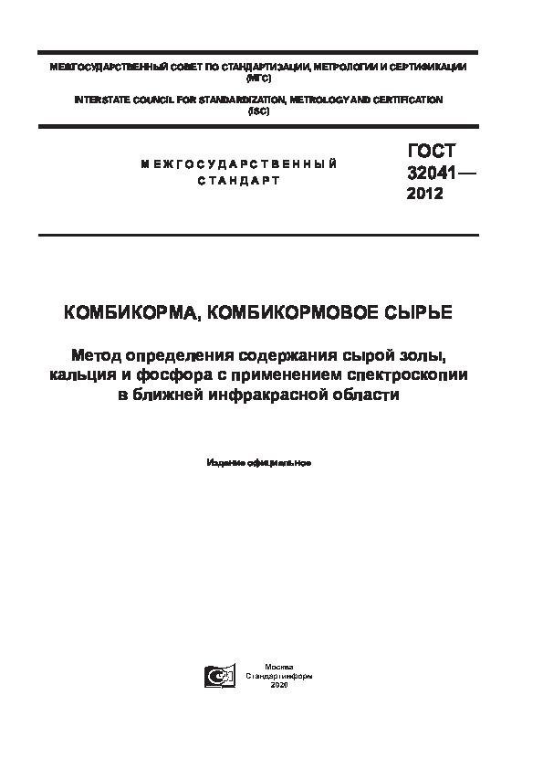 ГОСТ 32041-2012 Комбикорма, комбикормовое сырье. Метод определения содержания сырой золы, кальция и фосфора с применением спектроскопии в ближней инфракрасной области