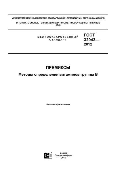 ГОСТ 32042-2012 Премиксы. Методы определения витаминов группы В