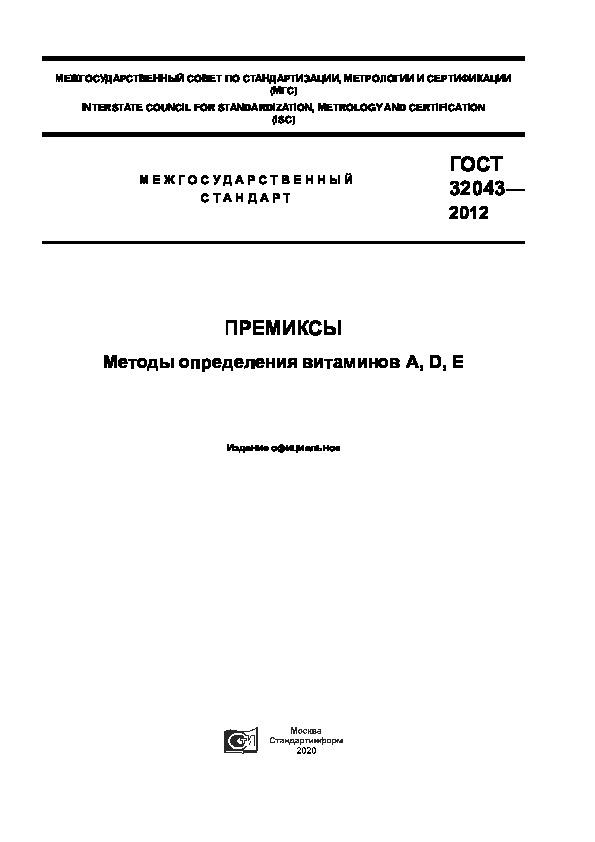 ГОСТ 32043-2012 Премиксы. Методы определения витаминов А, D, Е
