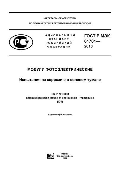 ГОСТ Р МЭК 61701-2013 Модули фотоэлектрические. Испытания на коррозию в солевом тумане