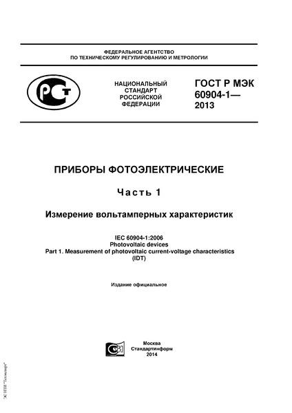 ГОСТ Р МЭК 60904-1-2013 Приборы фотоэлектрические. Часть 1. Измерение вольт-амперных характеристик