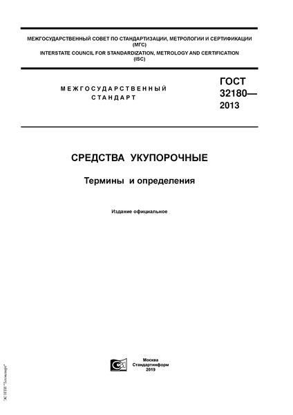 ГОСТ 32180-2013 Средства укупорочные. Термины и определения