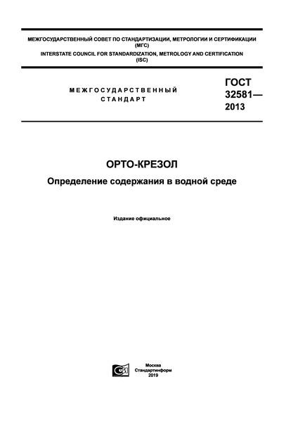 ГОСТ 32581-2013 Орто-крезол. Определение содержания в водной среде