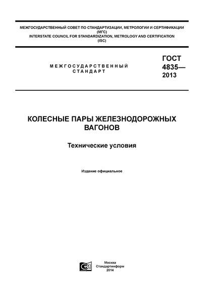 ГОСТ 4835-2013 Колесные пары железнодорожных вагонов. Технические условия