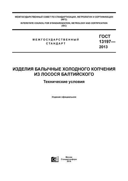 ГОСТ 13197-2013 Изделия балычные холодного копчения из лосося балтийского. Технические условия