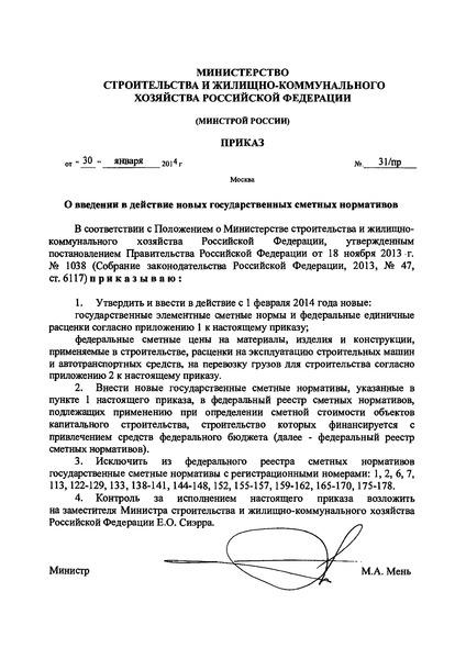 Приказ 31/пр О введении в действие новых государственных сметных нормативов