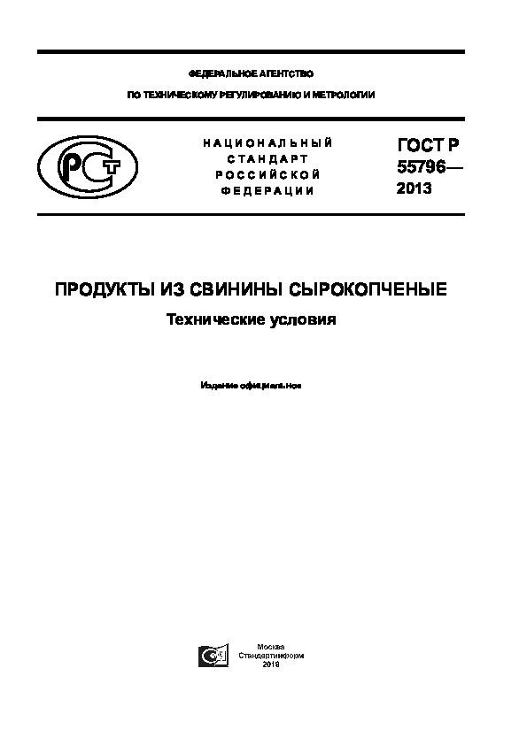 ГОСТ Р 55796-2013 Продукты из свинины сырокопченые. Технические условия