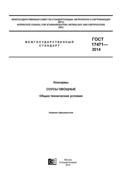 ГОСТ 17471-2013 Консервы. Соусы овощные. Общие технические условия