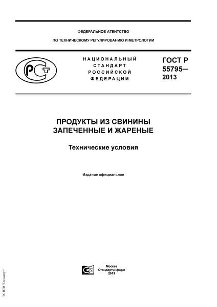 ГОСТ Р 55795-2013 Продукты из свинины запеченные и жареные. Технические условия