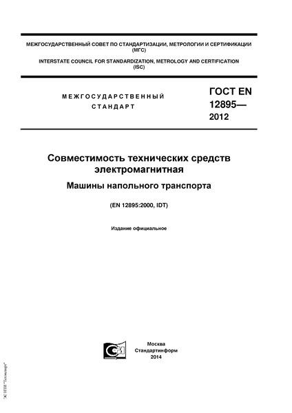 ГОСТ EN 12895-2012 Совместимость технических средств электромагнитная. Машины напольного транспорта