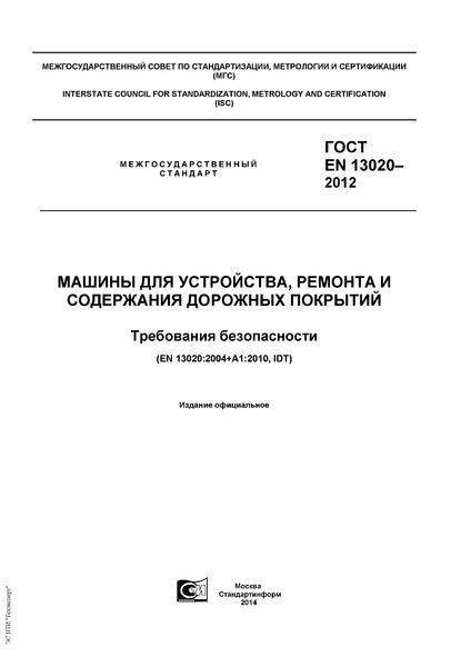 ГОСТ EN 13020-2012 Машины для устройства, ремонта и содержания дорожных покрытий. Требования безопасности