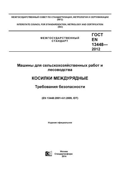 ГОСТ EN 13448-2012 Машины для сельскохозяйственных работ и лесоводства. Косилки междурядные. Требования безопасности