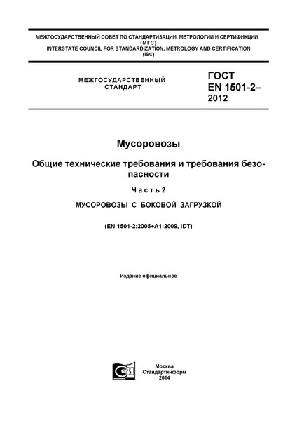 ГОСТ EN 1501-2-2012 Мусоровозы. Общие технические требования и требования безопасности. Часть 2. Мусоровозы с боковой загрузкой