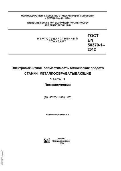 ГОСТ EN 50370-1-2012 Электромагнитная совместимость технических средств. Станки металлообрабатывающие. Часть 1. Помехоэмиссия