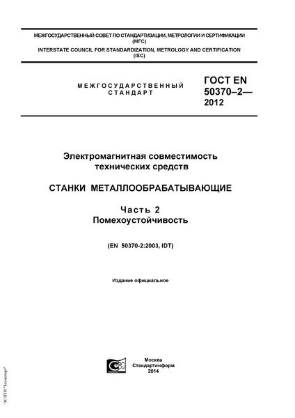 ГОСТ EN 50370-2-2012 Электромагнитная совместимость технических средств. Станки металлообрабатывающие. Часть 2. Помехоустойчивость