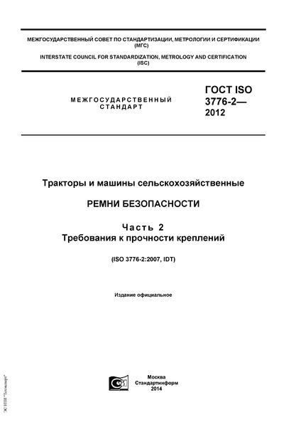 ГОСТ ISO 3776-2-2012 Тракторы и машины сельскохозяйственные. Ремни безопасности. Часть 2. Требования к прочности креплений
