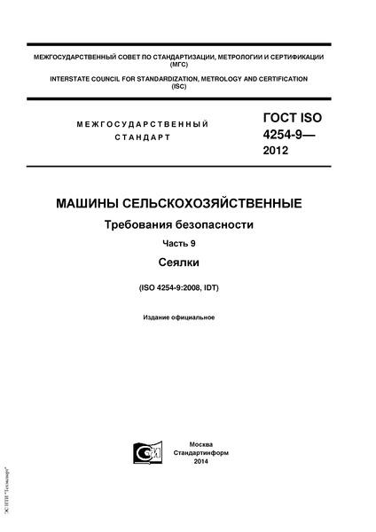 ГОСТ ISO 4254-9-2012 Машины сельскохозяйственные. Требования безопасности. Часть 9. Сеялки