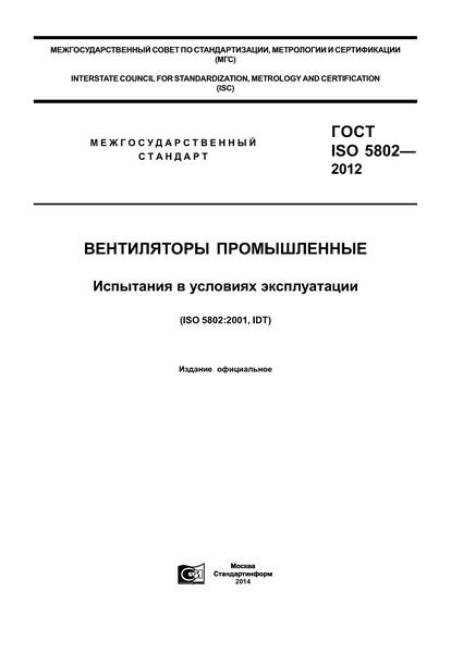 ГОСТ ISO 5802-2012 Вентиляторы промышленные. Испытания в условиях эксплуатации