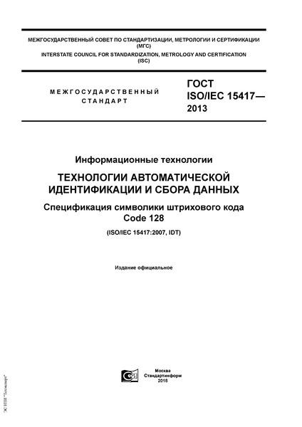 ГОСТ ISO/IEC 15417-2013 Информационные технологии. Технологии автоматической идентификации и сбора данных. Спецификация символики штрихового кода Code 128