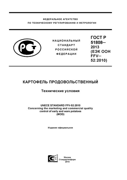 ГОСТ Р 51808-2013 Картофель продовольственный. Технические условия
