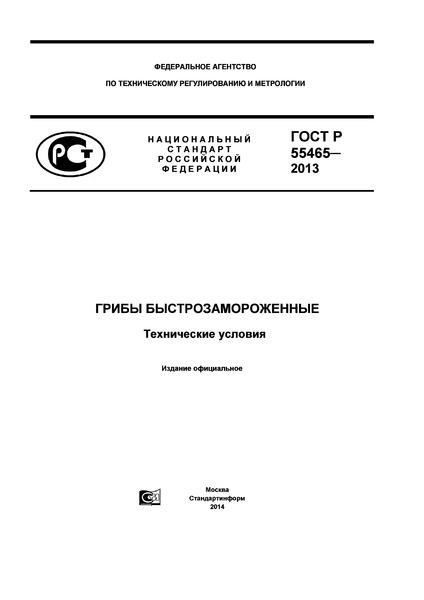 ГОСТ Р 55465-2013 Грибы быстрозамороженные. Технические условия