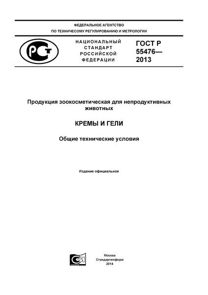 ГОСТ Р 55476-2013 Продукция зоокосметическая для непродуктивных животных. Кремы и гели. Общие технические условия