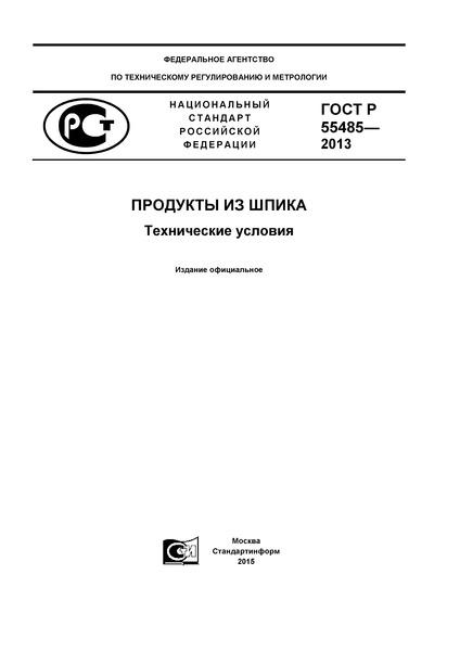 ГОСТ Р 55485-2013 Продукты из шпика. Технические условия
