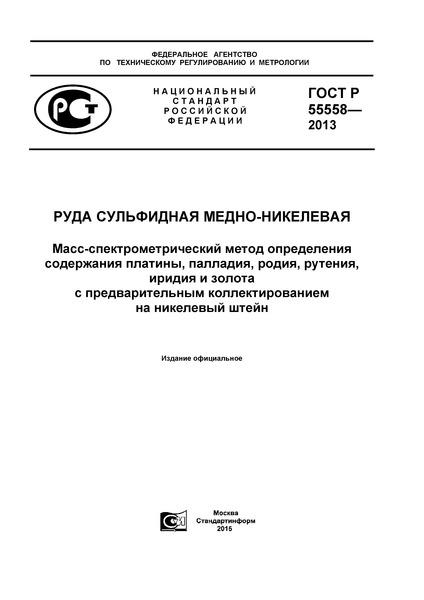 ГОСТ Р 55558-2013 Руда сульфидная медно-никелевая. Масс-спектрометрический метод определения содержания платины, палладия, родия, рутения, иридия и золота с предварительным коллектированием на никелевый штейн